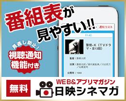 「日映シネマガ」無料アプリダウンロード
