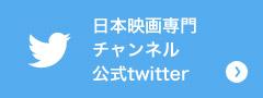 日本映画専門チャンネル公式Twitter