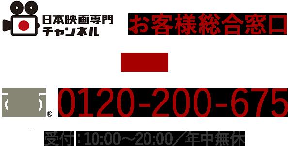 専門 チャンネル 映画 日本