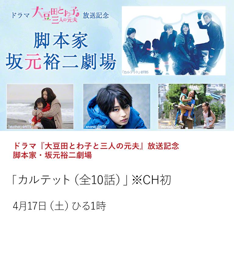 日本映画・邦画を見るなら日本映画専門チャンネル