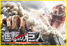 進撃の巨人 ATTACK ON TITAN<PG-12>